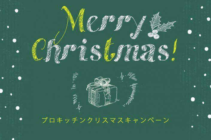 【Xmasキャンペーン!スタッフがほしいクリスマスプレゼントⅠ】