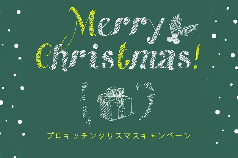 【Xmasキャンペーン!スタッフがほしいクリスマスプレゼント Ⅴ】