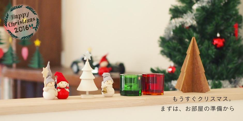 もうすぐクリスマス!特集とキャンペーンのお知らせ