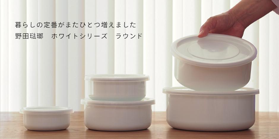 愛され続ける野田琺瑯、ラウンド型もスタート!