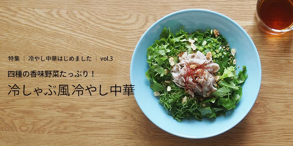 香味野菜から元気をもらう冷やし中華