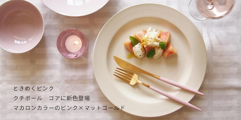 10日12:30~!ピンク×マットゴールド発売
