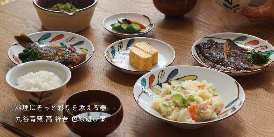 九谷焼の新しいスタイルを提案!九谷青窯
