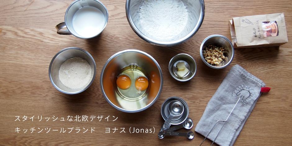 おしゃれキッチンツール「ヨナス」の取り扱いスタート!