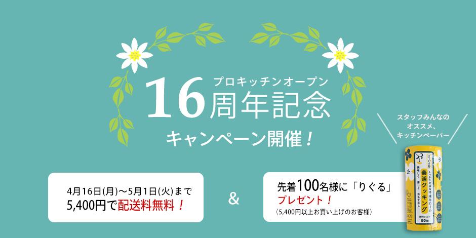 16周年記念キャンペーンが始まります!