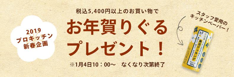 【新春企画】お年賀りぐるプレゼント!