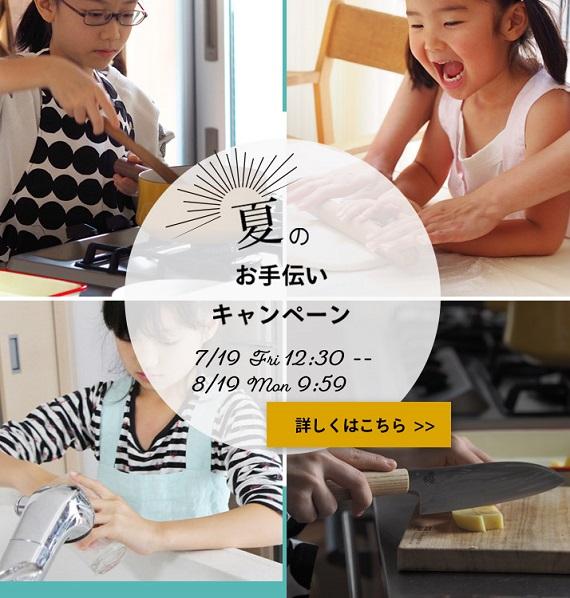 【夏休み応援企画】夏のお手伝いキャンペーン
