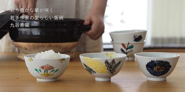 九谷青窯買い付け第二弾!若手作家さんがつくる愛らしい飯碗