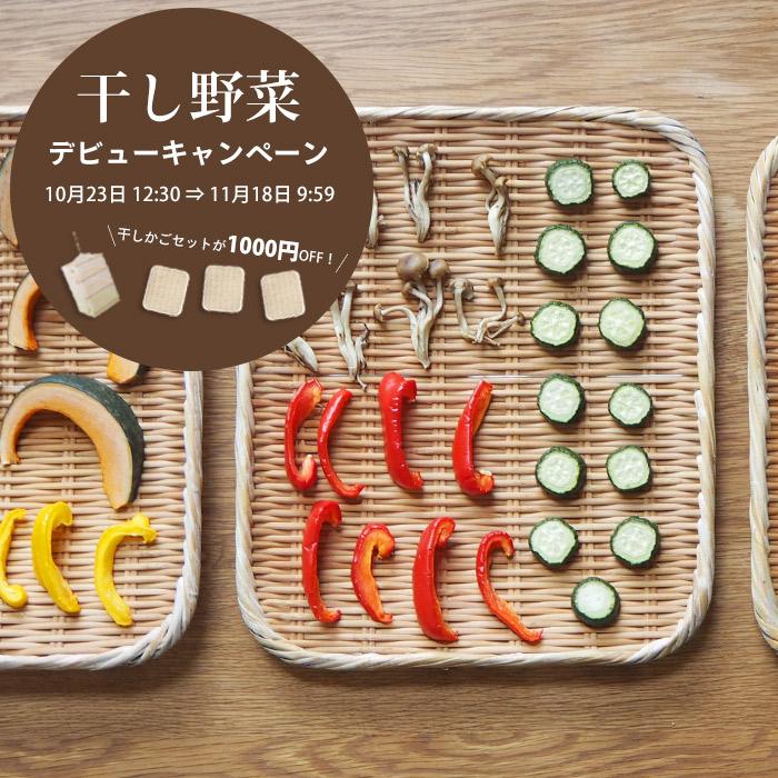 干し野菜デビューキャンペーンスタート!