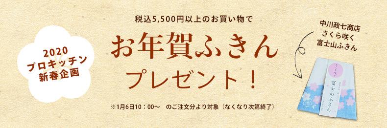 本日12:30~新春SALEスタート!