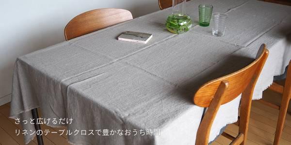 上質なリネンならではの柔らかさ。テーブルクロスに新色!