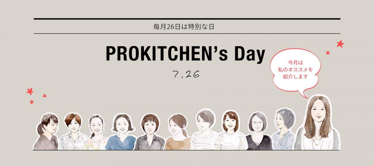 7月のプロキッチンの日は22日から!