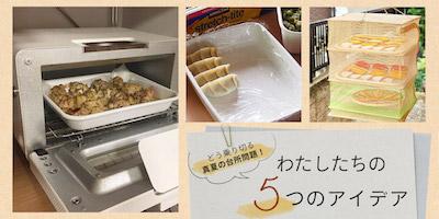 夏の調理を快適にする5つのアイデア