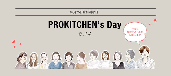 26日はプロキッチンの日!1日限定でお得です♪