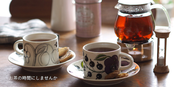 お茶の時間にしませんか