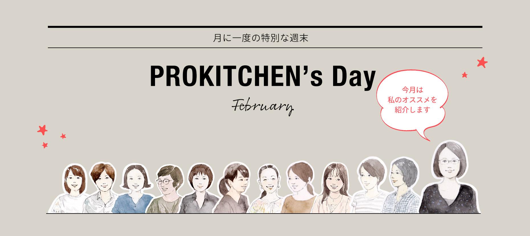 2月のプロキッチンの日はプレゼント企画!