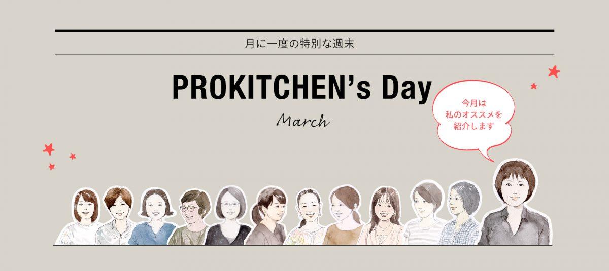 3月のプロキッチンの日は山田の中華鍋!