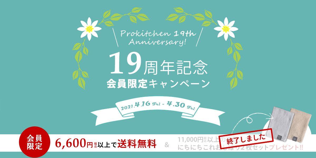 19周年記念!会員限定キャンペーン