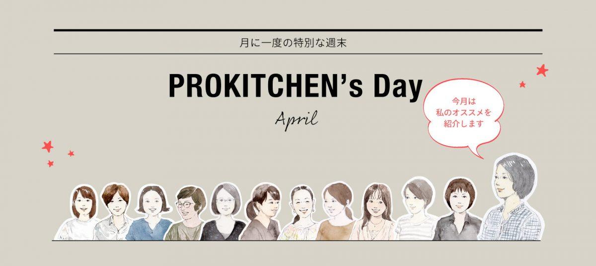 4月のプロキッチンの日は色々使えるチーズボード!