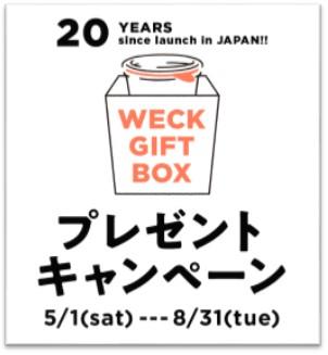日本上陸20周年!ウェックプレゼントキャンペーン