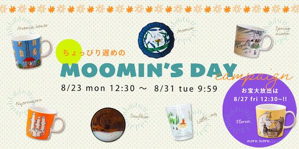 明日から!ムーミンの日キャンペーン