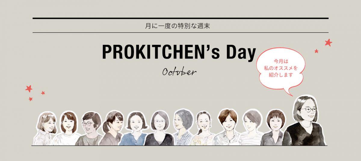 10月のプロキッチンの日はお重キャンペーン