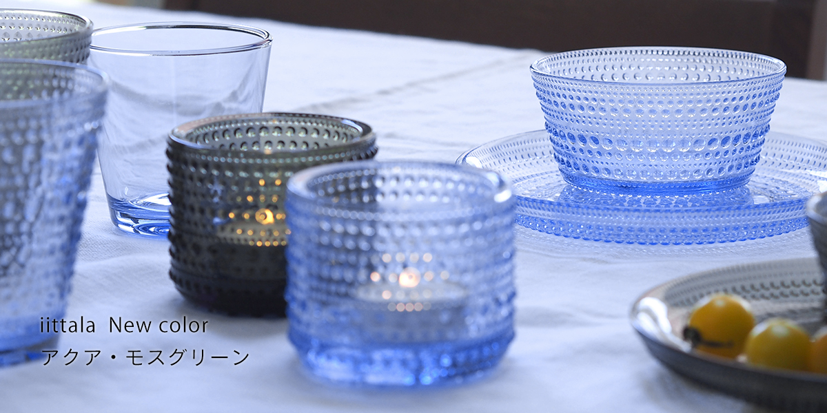 iittala  New color アクア・モスグリーン